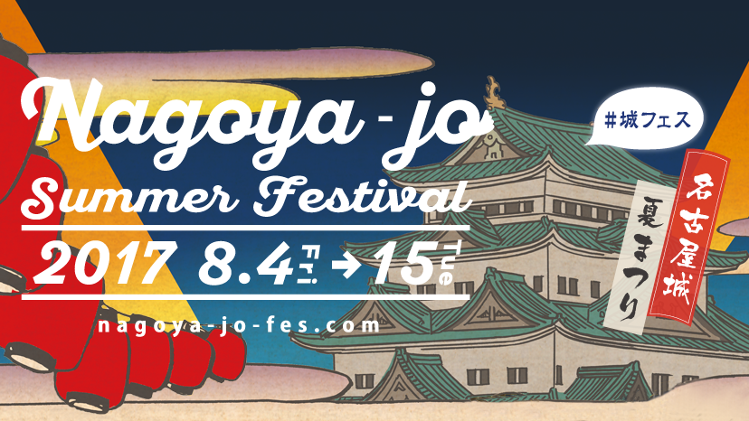 名古屋のお盆はこれで決まり!音とビールと踊りの祭典『名古屋城夏まつり2017』