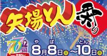 名古屋名物『矢場とん』は今年で70周年!「矢場とん祭り」が8月8日〜10日開催 - 2b2799adafa71d7aa04920be054036c6 e1501836425985 210x110