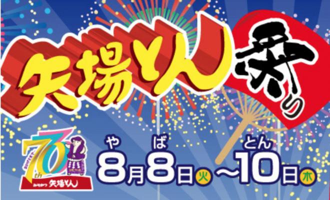 名古屋名物『矢場とん』は今年で70周年!「矢場とん祭り」が8月8日〜10日開催 - 2b2799adafa71d7aa04920be054036c6 e1501836425985 660x400
