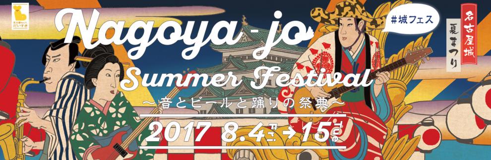 名古屋のお盆はこれで決まり!音とビールと踊りの祭典『名古屋城夏まつり2017』 - 82fa76c6c816c90ea17a96159060890c 990x323