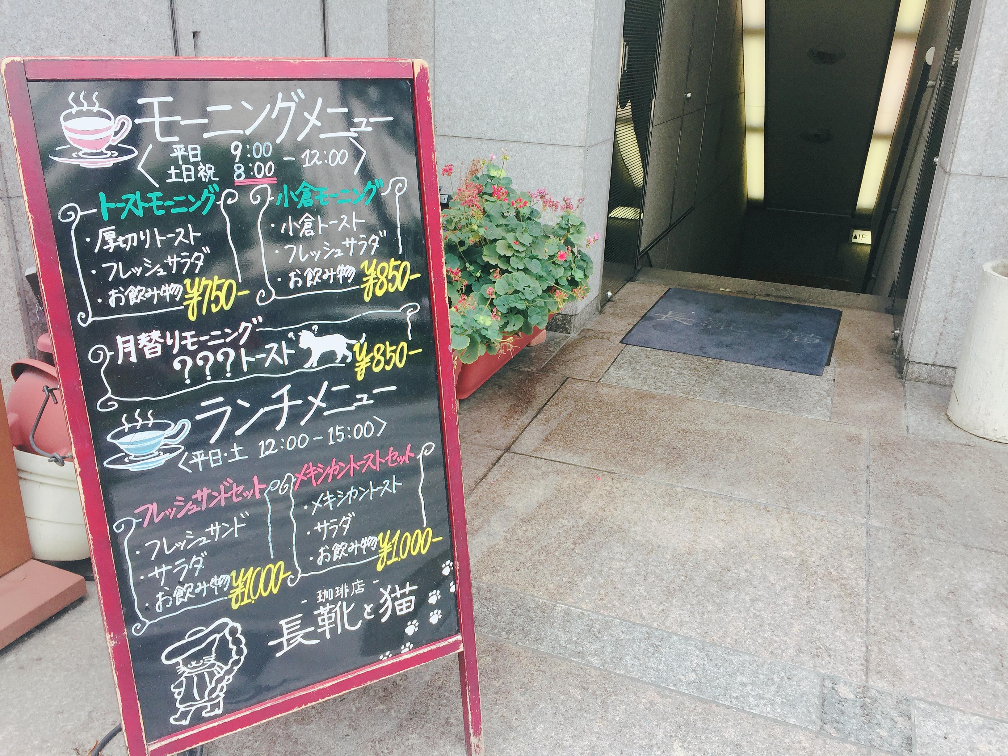 店内いっぱいに広がるおとぎ話の世界!珈琲店「長靴と猫」で優雅なランチタイムを - IMG 6543