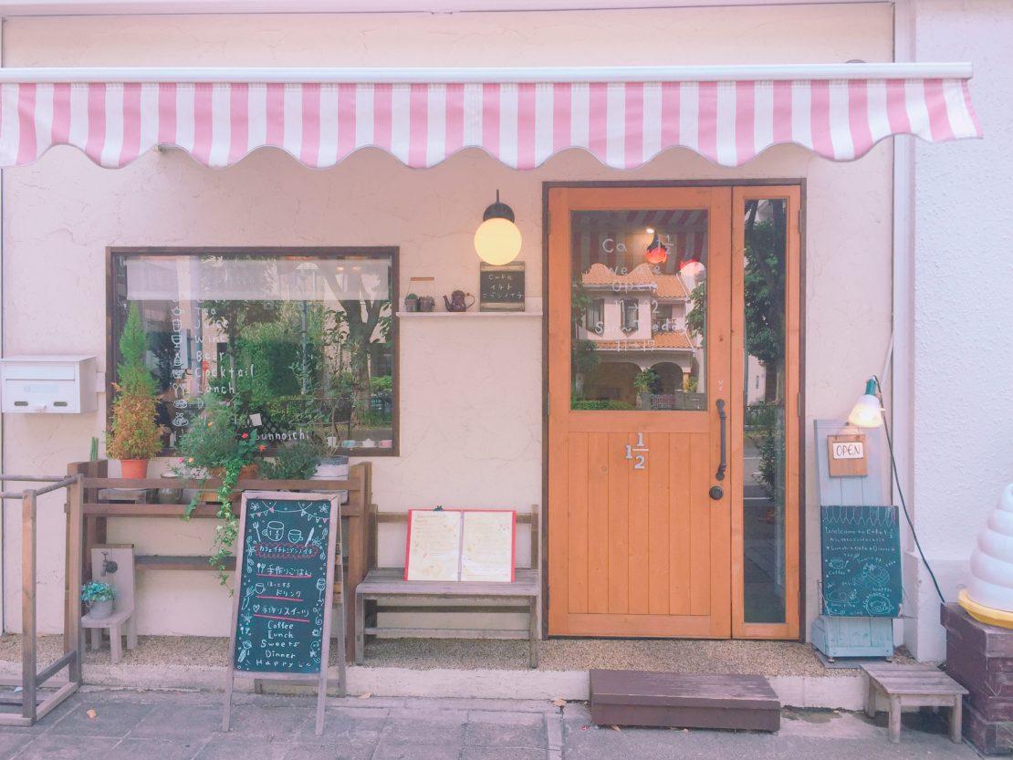 【閉店】上前津のかわいすぎる小さなカフェ「カフェ イチトニブンノイチ」に行ってきた