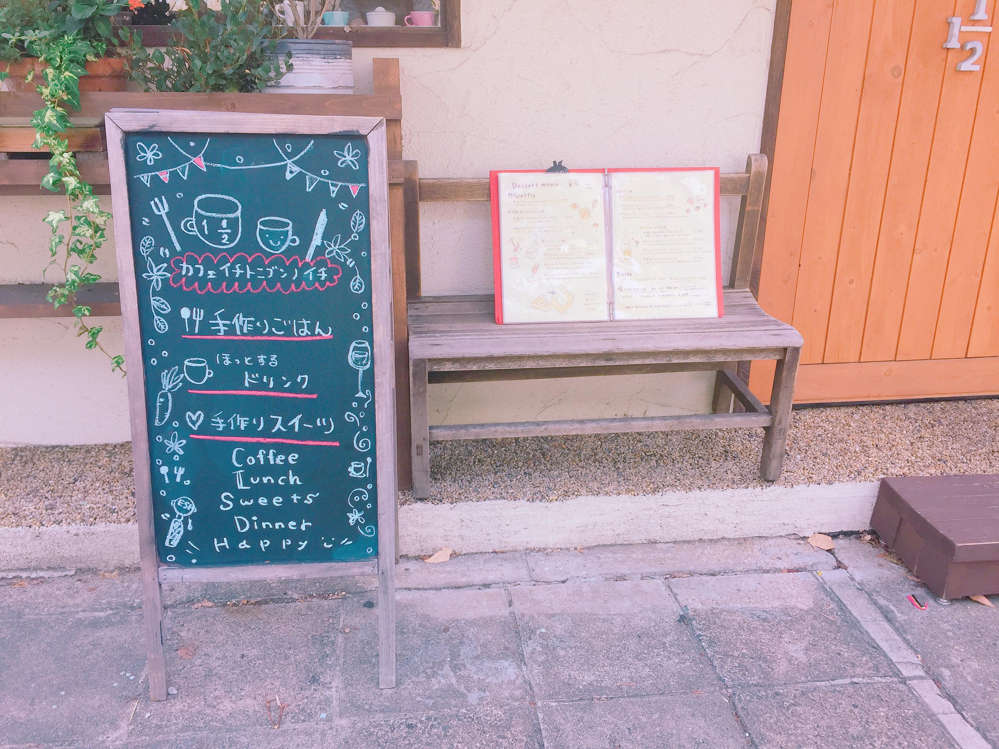 上前津のかわいすぎる小さなカフェ「カフェ イチトニブンノイチ」に行ってきた - IMG 6626