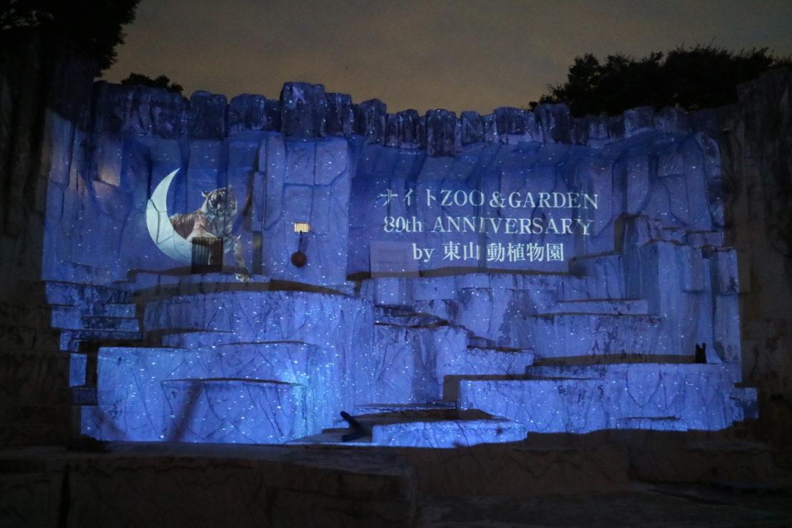 どうぶつ達の本当の姿が見れるかも!?「東山動植物園ナイトZOO&GARDEN」