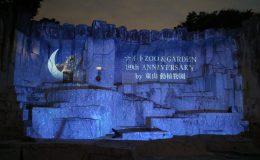 どうぶつ達の本当の姿が見れるかも!?「東山動植物園ナイトZOO&GARDEN」 - Unknown 1 260x160