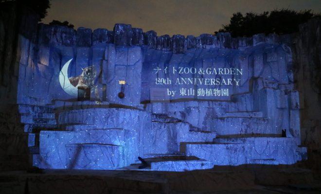 どうぶつ達の本当の姿が見れるかも!?「東山動植物園ナイトZOO&GARDEN」 - Unknown 1 660x400