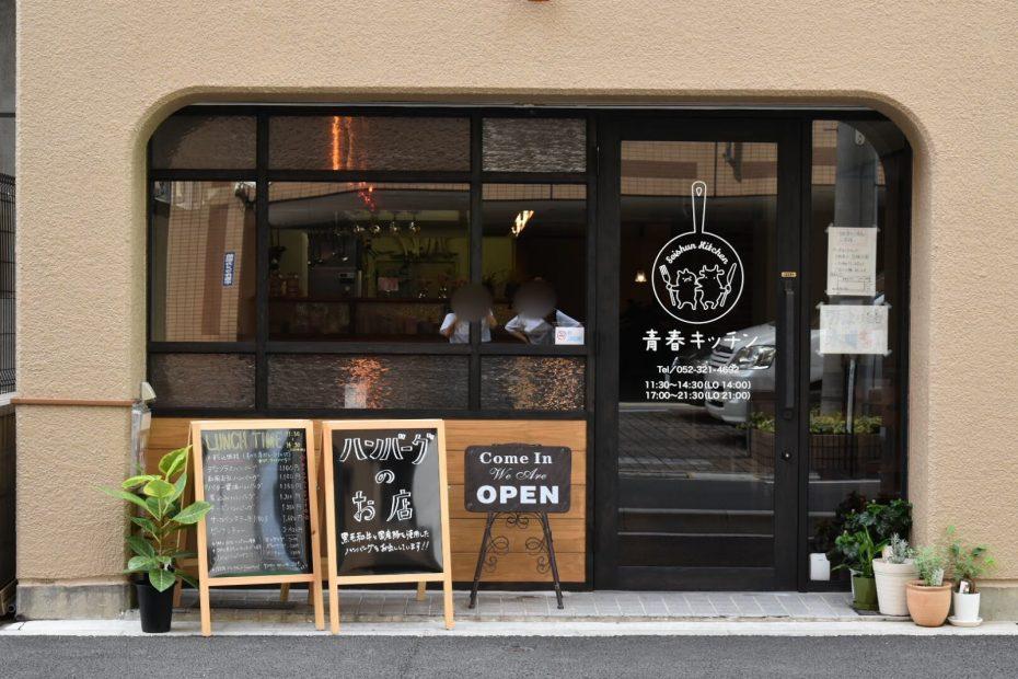 鶴舞で人気!ウワサの隠れ家レストラン「青春キッチン」で素敵なランチを。 - b 930x620