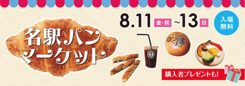 夏休みは『名駅パンマーケット』で、東海3県の人気パンをお腹いっぱい味わおう! - fdec99fbfe597d4ad65867290f34b88a 990x350