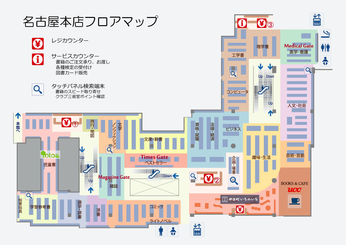 圧倒的な取り扱い冊数!読みたい本が必ず見つかる名古屋駅・栄周辺の大型本屋まとめ - floormap web170328 1200x850