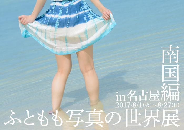 ふしぎな空間『ふともも写真の世界展 南国編 in 名古屋』に行ってきた - futomomo nangoku1
