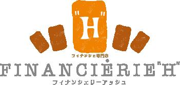 優しい気分のティータイムは『フィナンシェリーアッシュ』の焼き菓子で! - head logo