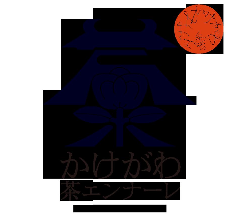 茶文化とアートに癒される芸術祭。秋は静岡「かけがわ茶エンナーレ」へ出かけよう - ttl