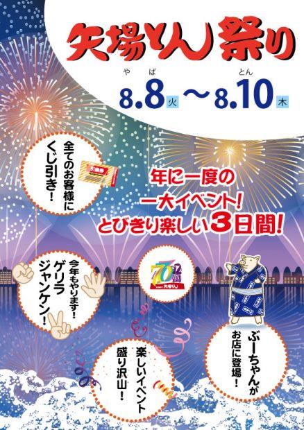 名古屋名物『矢場とん』は今年で70周年!「矢場とん祭り」が8月8日〜10日開催 - uid000004 2017072110282017e41d12 438x620