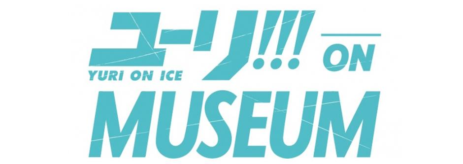 【名古屋パルコ】東京以上!展示の多さに注目「ユーリ!!! on MUSEUM」 - 2 1