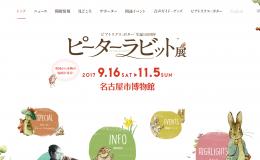 世界一の愛されウサギ『ピーターラビット展』9/16より名古屋市博物館で開催 - 37d53fa1bd760e24fdb8c88b878a8fe1 260x160