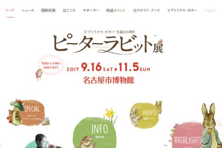 世界一の愛されウサギ『ピーターラビット展』9/16より名古屋市博物館で開催