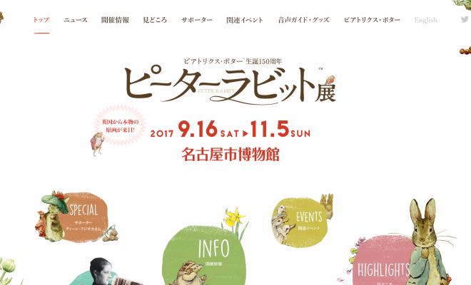 世界一の愛されウサギ『ピーターラビット展』9/16より名古屋市博物館で開催 - 37d53fa1bd760e24fdb8c88b878a8fe1 660x400