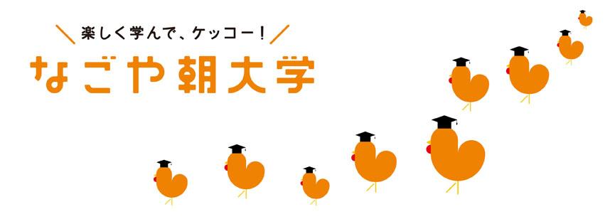 9月26日開講!なごや朝大学に「名古屋ダイヤモンドドルフィンズ」が登場 - 484359 552691754761752 566501699 n