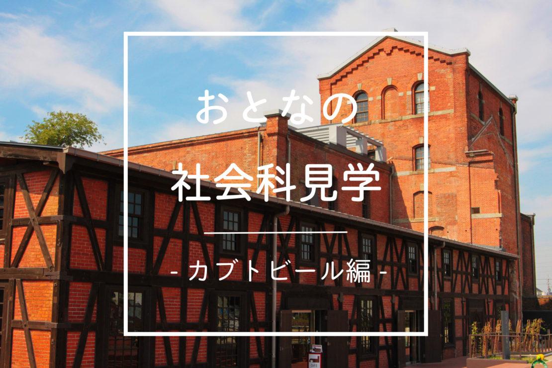 カブトビールの歴史を『半田赤レンガ建物』で味わってきた -おとなの社会科見学-