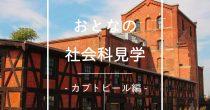 カブトビールの歴史を『半田赤レンガ建物』で味わってきた -おとなの社会科見学- - 49bb3ee9f5065a55b25ac746c5735dc7 210x110