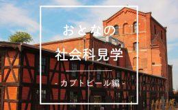 カブトビールの歴史を『半田赤レンガ建物』で味わってきた -おとなの社会科見学- - 49bb3ee9f5065a55b25ac746c5735dc7 260x160