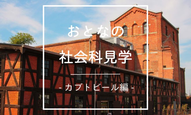 カブトビールの歴史を『半田赤レンガ建物』で味わってきた -おとなの社会科見学- - 49bb3ee9f5065a55b25ac746c5735dc7 660x400