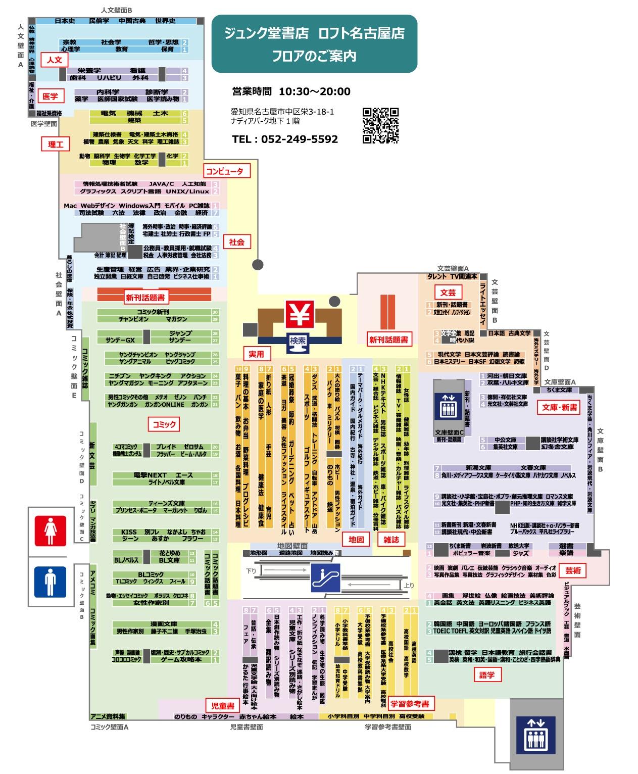 圧倒的な取り扱い冊数!読みたい本が必ず見つかる名古屋駅・栄周辺の大型本屋まとめ - 70053 1