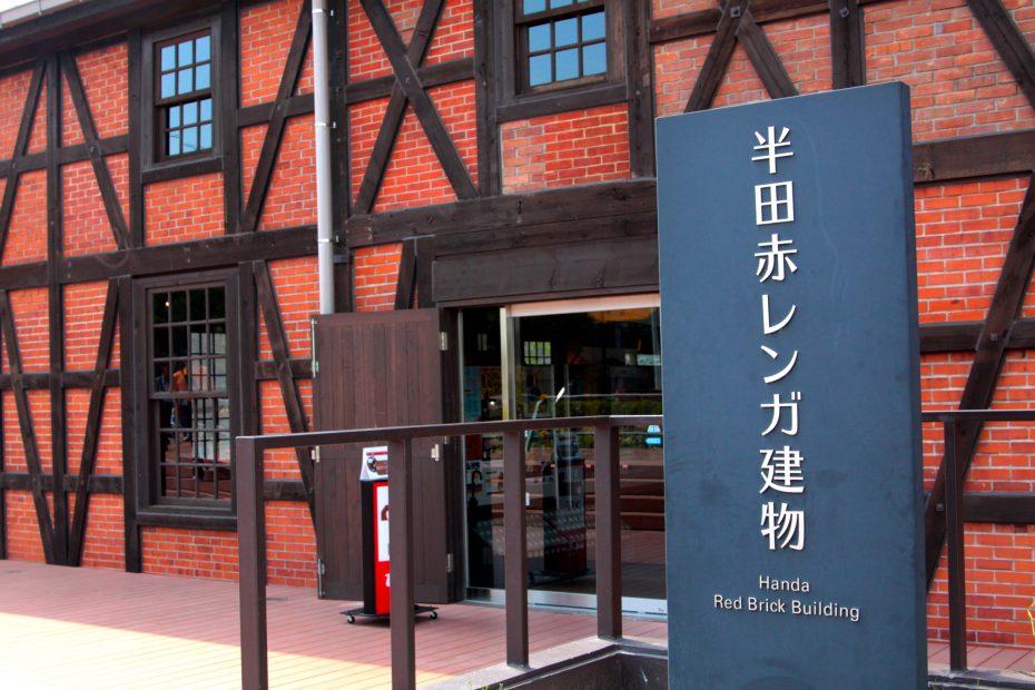 カブトビールの歴史を『半田赤レンガ建物』で味わってきた -おとなの社会科見学- - IMG 0328 930x620