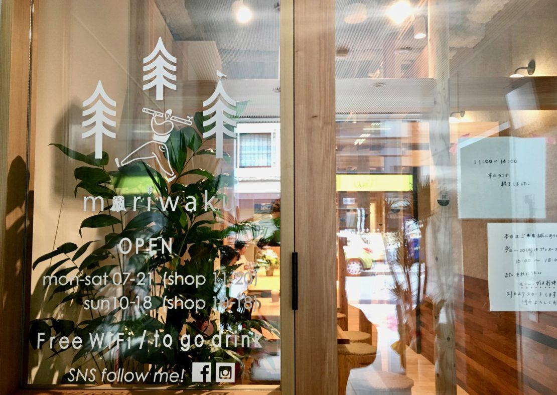 街中で森林浴!伏見駅「moriwaku cafe」は木の魅力でいっぱいのカフェ