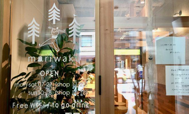 街中で森林浴!伏見駅「moriwaku cafe」は木の魅力でいっぱいのカフェ - IMG 2656 660x400