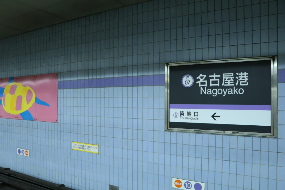 デート、家族で楽しめる『名古屋港水族館』!アクセス・料金・ランチ情報を紹介 - IMG 8352 930x620