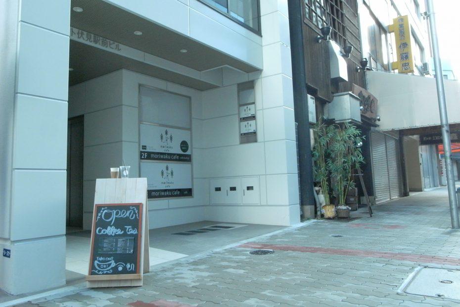 街中で森林浴!伏見駅「moriwaku cafe」は木の魅力でいっぱいのカフェ - R0016294 930x620