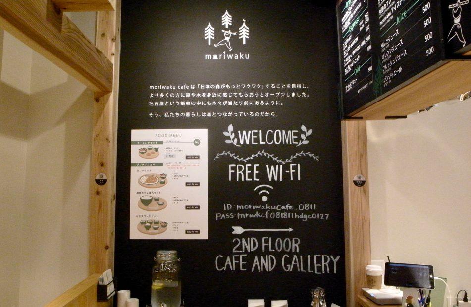 街中で森林浴!伏見駅「moriwaku cafe」は木の魅力でいっぱいのカフェ - R0016307 951x620