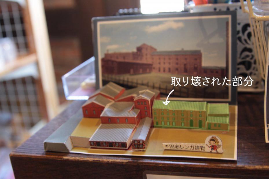 カブトビールの歴史を『半田赤レンガ建物』で味わってきた -おとなの社会科見学- - a 930x620