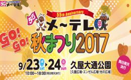 毎年大人気のイベント『メ〜テレ秋まつり2017』が今年も久屋大通公園で開催! - f2ea88416dcc07a45e881e4bda0c9249 260x160