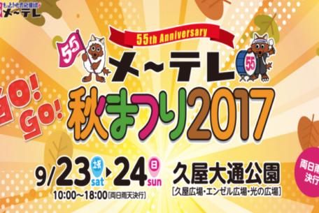 毎年大人気のイベント『メ〜テレ秋まつり2017』が今年も久屋大通公園で開催!