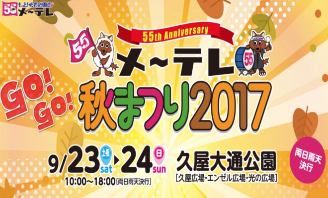 毎年大人気のイベント『メ〜テレ秋まつり2017』が今年も久屋大通公園で開催! - f2ea88416dcc07a45e881e4bda0c9249