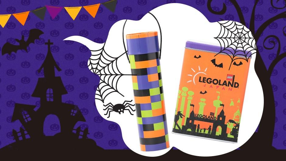 ブリック・オア・トリート!今年のハロウィンは『レゴランド』から始めよう - halloween 16