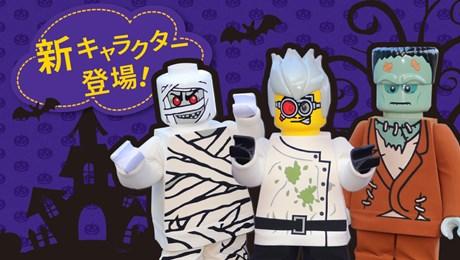 ブリック・オア・トリート!今年のハロウィンは『レゴランド』から始めよう - halloween 20