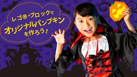 ブリック・オア・トリート!今年のハロウィンは『レゴランド』から始めよう - halloween01