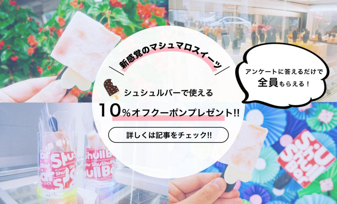 【特典あり】「IDENTITY名古屋」ユーザーアンケートを実施!回答者全員にクーポンプレゼント