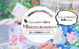 【特典あり】「IDENTITY名古屋」ユーザーアンケートを実施!回答者全員にクーポンプレゼント - iPad Landscape12 260x160
