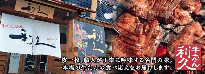 人気店「牛たん炭焼 利久」の宅配弁当サービスがついに名古屋エリアに進出! - main