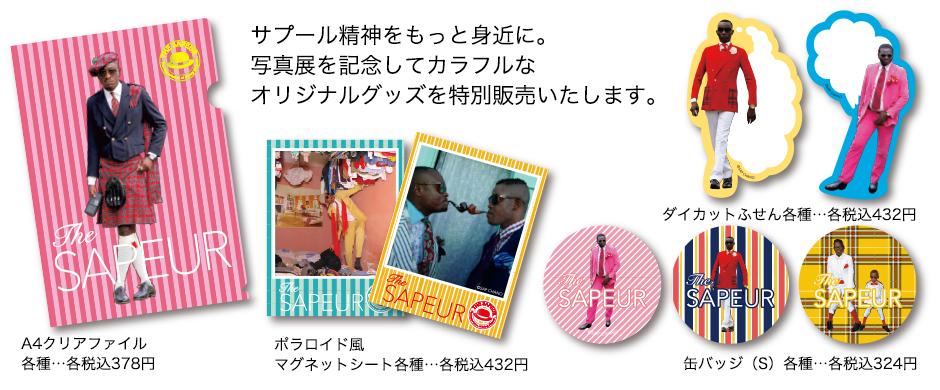 秋のお洒落のヒントはここにあり?「サプール写真展」松坂屋名古屋店で開催 - sapeur original goods