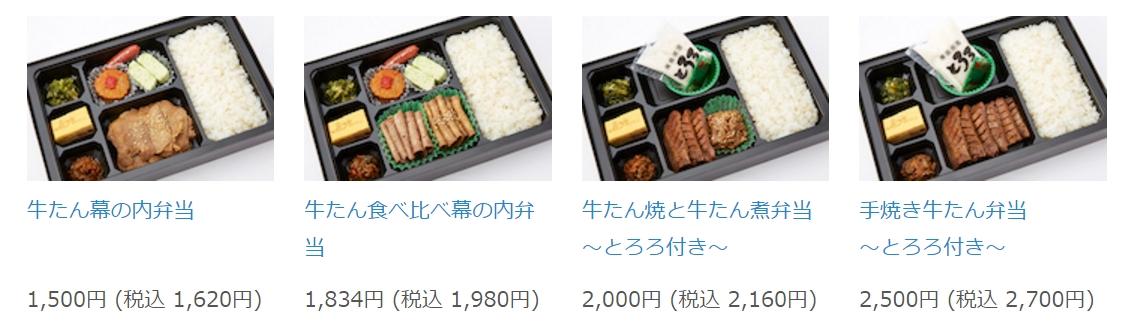 人気店「牛たん炭焼 利久」の宅配弁当サービスがついに名古屋エリアに進出! - sub1