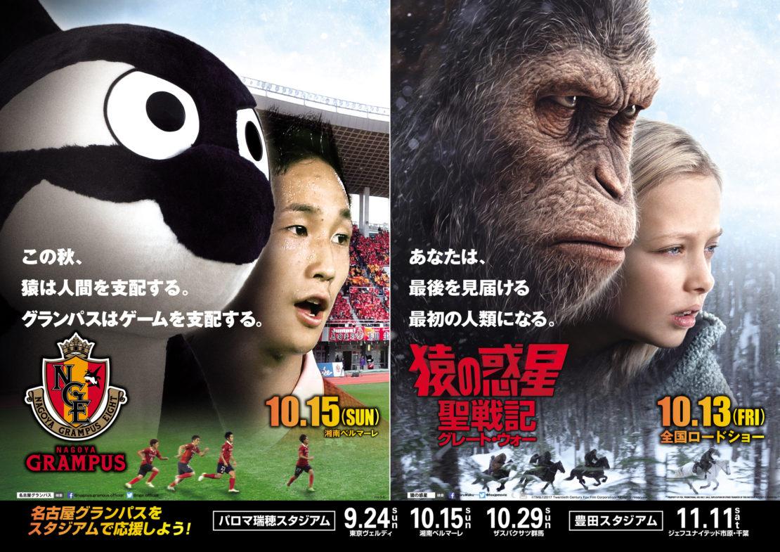 猿の惑星と名古屋グランパスがタイアップ!豪華グッズが当たるキャンペーンも