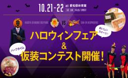 【Bリーグ】ドルフィンズ、ホーム開幕戦の様子&ハロウィンフェアの開催が決定! - 171012 topmain 1 260x160