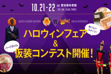 【Bリーグ】ドルフィンズ、ホーム開幕戦の様子&ハロウィンフェアの開催が決定!