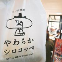 【閉店】あの大人気のコッペパンが名古屋に帰ってきた!『コメダ謹製 やわらかシロコッペ』