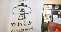 あの大人気のコッペパンが名古屋に帰ってきた!『コメダ謹製 やわらかシロコッペ』 - 2017 10 30 14 26 14 210x110